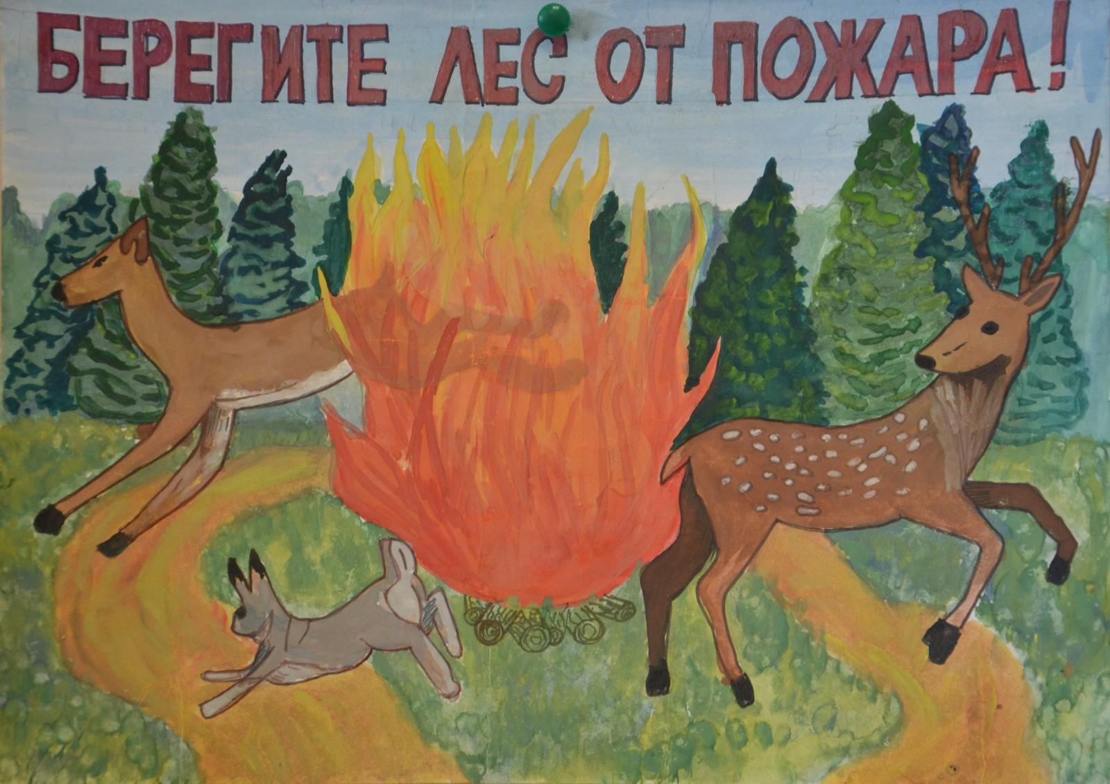 Как рисовать лес с пожаром